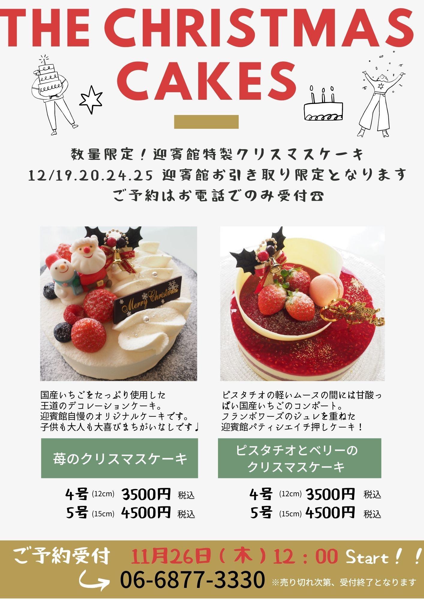 メニュー クリスマス お菓子 黄色.jpg